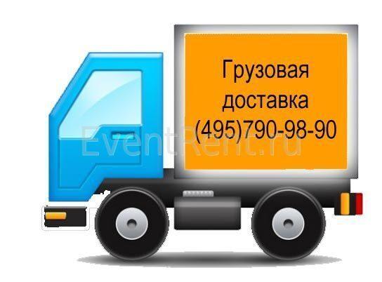 Дешевая Доставка По России